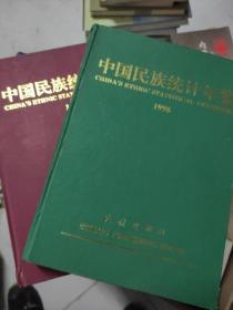 中国民族统计年鉴1998
