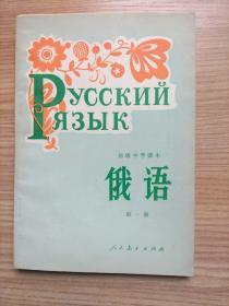 初级中学课本 俄语 第一册