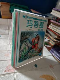 一个优雅女孩子的成长故事:【共十本合售】