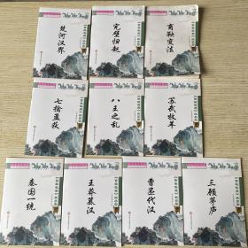 《资治通鉴》故事 (全10册)