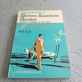现代美国口语辅导手册