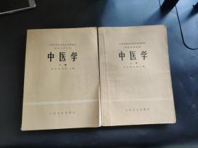中医学(上下)