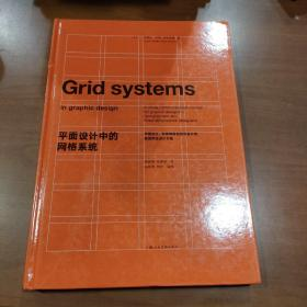 平面设计中的网格系统:平面设计、字体排印和三维空间设计中的视觉传达设计手册