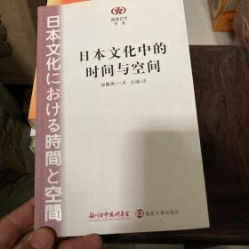 日本文化中的时间与空间