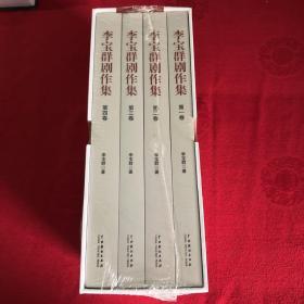 李宝群剧作集(套装共4册)