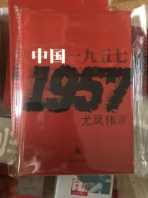尤凤伟 中国一九五七