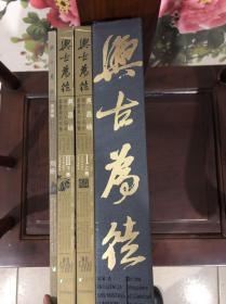 與古為徒:吳昌碩逝世八十周年書畫篆刻特集,