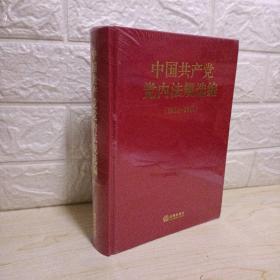 中国共产党党内法规选编(2012-2017)