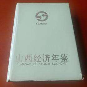 山西经济年鉴1988