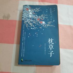 枕草子  中国致公出版社【内页干净】