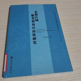 云南大学大湄公河次区域研究丛书:东盟区域服务贸易自由化研究