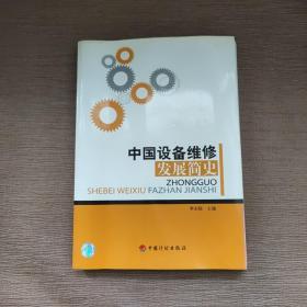 中国设备维修发展简史