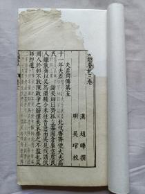 线装书《吴越春秋》卷三,21页42面