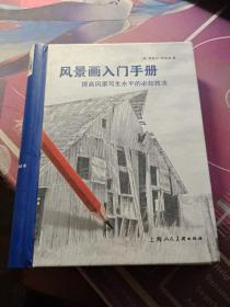 风景画入门手册:提高风景写生水平的必知技法