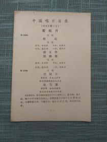 中国唱片目录 密纹1980年2  原版
