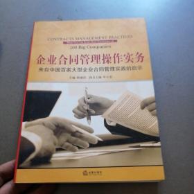 企业合同管理操作实务:来自中国百家大型企业合同管理实践的启示 扉页有章
