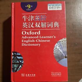 牛津高阶英汉双解词典(第9版)有光盘