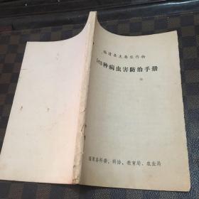 福清县主要农作物163种病虫害防治手册