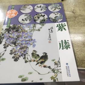 中国画技法. 紫藤