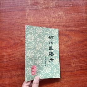 河北医籍考