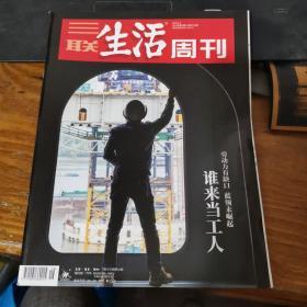 三联生活周刊  2021年第18期