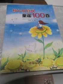 中国少儿读物:核心价值观童谣100首
