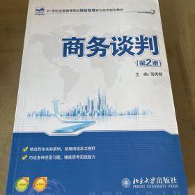 商务谈判(第2版)/21世纪全国高等院校财经管理系列实用规划教材
