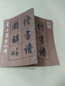 续书谱图解(1989一版一印)
