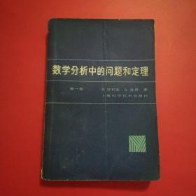 数学分析中的问题和定理:第一卷 级数 积分学 函数论