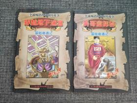 冒险奇遇记【2本合售】穿越地下迷宫、吴哥窟探秘