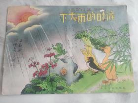 老版彩色连环画:下大雨的时候  严个凡 绘(出版社发稿样本)