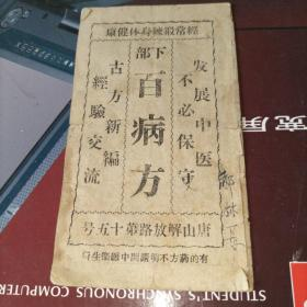 部下百病方 稀见 解放初期 发展中医不必保守 古方新编经验交流!