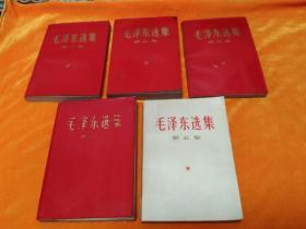 毛泽东选集---(1-5卷全)