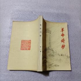 革命诗抄(第一集)