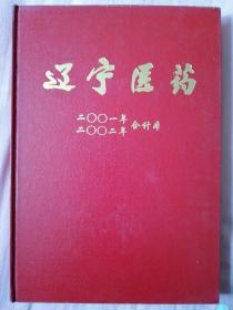 辽宁医药(2001—2002年全年)二年合订本