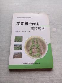蔬菜测土配方施肥技术