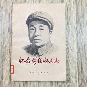 怀念彭德怀同志(1979年一版一印)