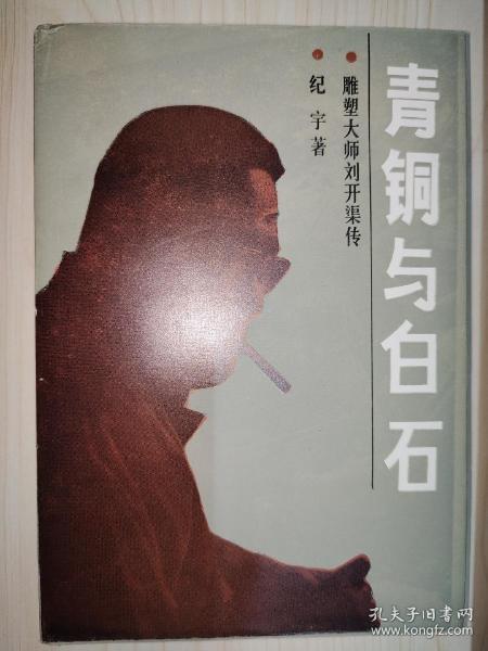 青铜与白石:雕塑大师刘开渠传【精装·纪宇 签赠本】