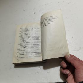 黄帝内经素问校译 下册  书有一点水印实物拍图片请看清图片再下单