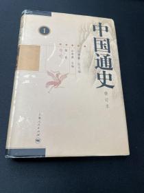 中国通史 (修订本)1 第一卷 导论