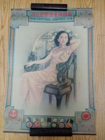 民国时期美女广告画 宣传画海报 英商锦华线辘总公司