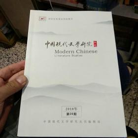 中国现代文学研究丛刊2018年第9期  中国现代文学研究丛刊编辑部