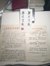 著名作家梁宗亨信札及自撰诗词书法3页合售(作3)