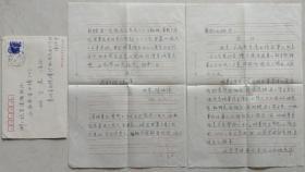 """贵阳""""中国名人馆""""馆长,中国著名文学家签名收藏第一人,文学爱好者陈祖伟致姚可崑信札及实寄封"""