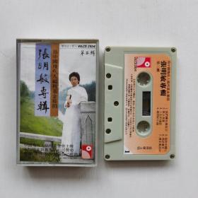 张明敏专辑磁带 第二辑
