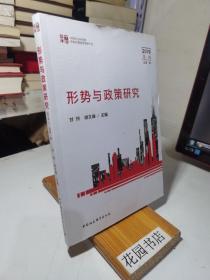 形势与政策研究(2019年第一辑,总第一辑)