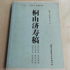 桐山济寿稿