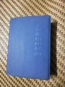 上海常用中草药(上海市出版革命组出版)