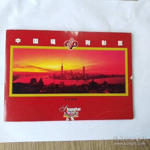 中国福利彩票(1999)上海风采