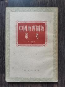 中国地理图籍丛考(私藏品佳)